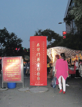 Wangfujing Night Market Entrance