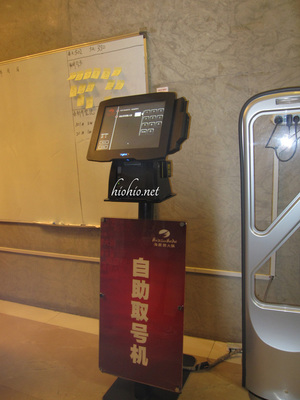 Hai Di Lao Hot Pot Wangfujing ticket machine.