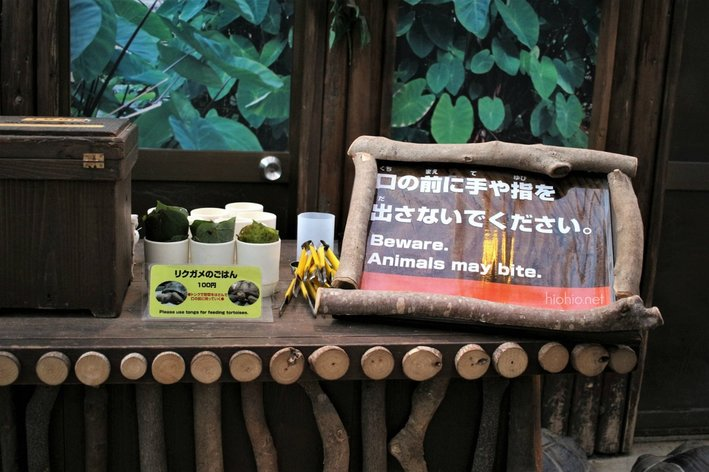Kobe Animal Kingdom Japan (Feeding sign).
