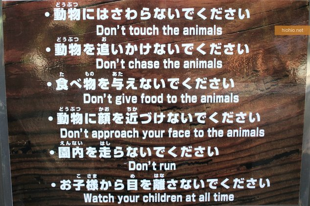 Kobe Animal Kingdom Japan (park rules).