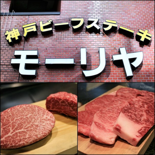 Mouriya Kobe, eating affordable beef steak (モーリヤ神戸ビーフ).